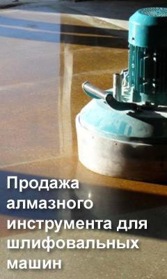 Алмазный инструмент для шлифовальных машин
