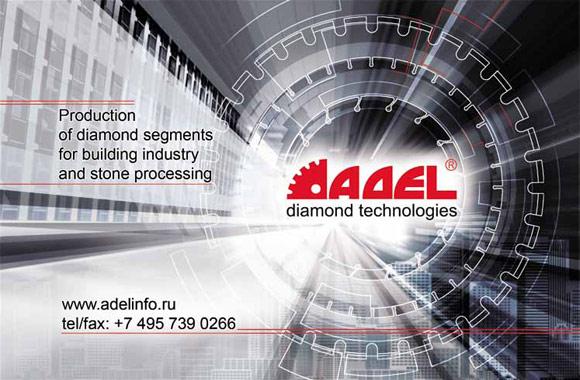 Группа компаний «Адель»: производство алмазных сегментов и алмазного инструмента для шлифовки и полировки бетона, камнеобработки