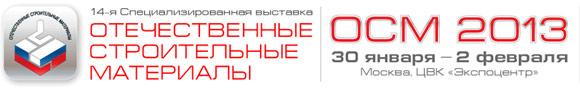 Выставка «Отечественные строительные материалы 2013»
