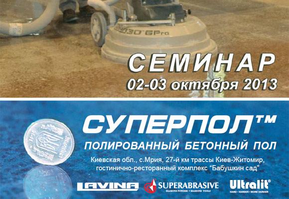 5-й семинар-тренинг по шлифовке и полировке бетона «Суперпол — бетонный полированный пол»