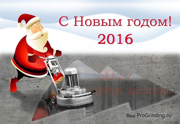 Журнал про шлифовку и полировку бетона ProGrinding.ru поздравляет читателей с Новым 2016 годом!